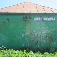 Пятый магазин, Рассказово