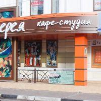 ул.Державинская,10а: кафе-студия Галерея; 22.10.2011, Тамбов