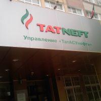 """Управление """"ТатАСУнефть"""", Альметьевск"""