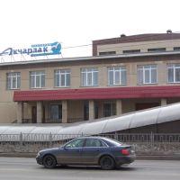 Акчарлак (Чайка), Альметьевск