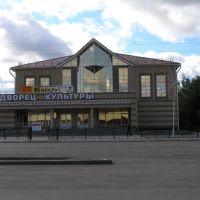 Агрызский Дворец Культуры после реставрации., Агрыз