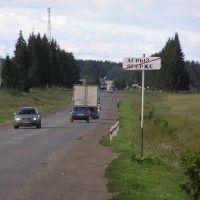 Пограничная дорога, Агрыз