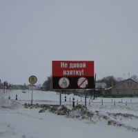 придорожный плакат, Алексеевское