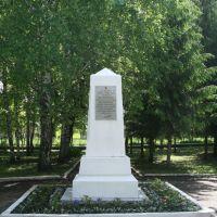 В парке, Бугульма