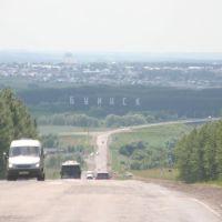 подъезжаем, Буинск