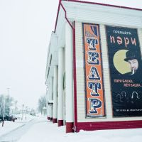 афиша, Буинск