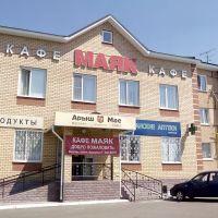 """Кафе """"Маяк""""/ Cafe """"Mayak""""., Высокая Гора"""