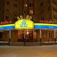 """Кафе-ресторан """"Зиг Заг"""", Зеленодольск"""