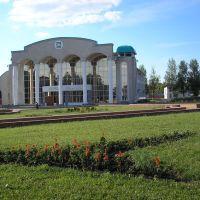 Дворец культуры., Куйбышев