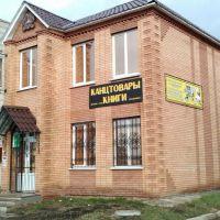 магазин идель, Куйбышев