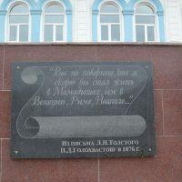 Мамадыш, плита с цитатой из письма Льва Толстого, Мамадыш