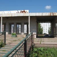 Станция 2, Менделеевск