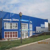 Ледовый Дворец, Менделеевск