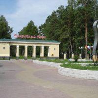 Природный парк, Северск