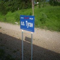 О.п. Туган, Александровское