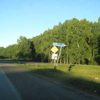 поворот на Новосибирск в Кожевниково Томской области, Кожевниково