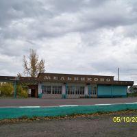 Автовокзал, Мельниково
