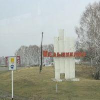 На въезде, Мельниково