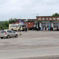 Мельниково, автовокзал, июль 2011., Мельниково