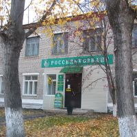Россельхозбанк, Молчаново