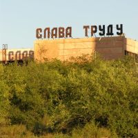 Heritage of the Soviet epoch, Бай Хаак