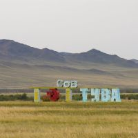 "Road sign ""Sov. Tuva"" at entrance to Sug-Bazhi (former Sovetskaya Tuva) village, Суть-Холь"