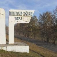 Памятник год основания, Тоора-Хем