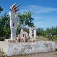 The remainder of the monument in honor of 60th  anniversary of Komsomol in Shagonar, Хову-Аксы