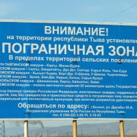 Information about the state border areas in Tuva, Хову-Аксы