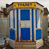 WC на территории стоянки, Арсеньево
