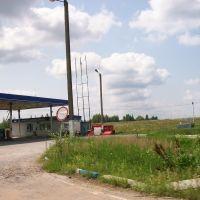 АЗС, Арсеньево