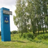 Арсеньево. Северный въезд, Арсеньево