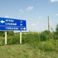 У поворота на Араны, Арсеньево