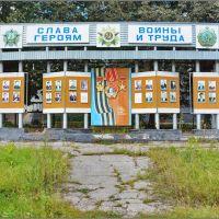 Богородицк.  Слава героям Войны и Труда, Богородицк