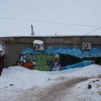 графити, Венев