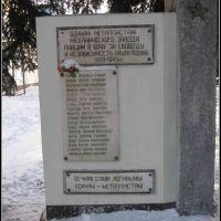 Памятник воинам-металлистам механического завода погибшим во второй мировой войне, Донской