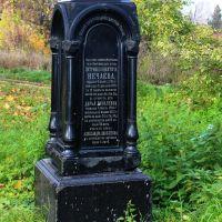 Памятник купцу Нечаеву, Ефремов