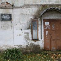 Епифань Детская библиотека, Казановка