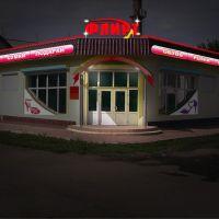 ФЛИРТ магазин, Кимовск
