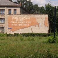 Слава, Новомосковск