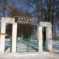 Вход на стадион, Плавск