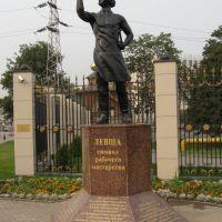Левша, Тула