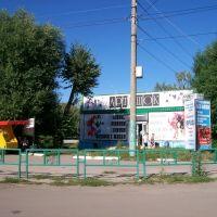 Угол Беклемищева и Октябрьской, Узловая
