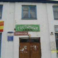 гостиница Сибирь с.Абатское Тюменская область, Абатский