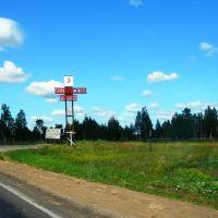 Ишимский район, Большое Сорокино