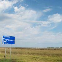 Сибирские дали., Большое Сорокино