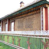 Дом из букв (Letter House), Винзили