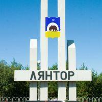 Стела на въезде в город, Заводопетровский
