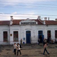 Заводоуковск, Заводоуковск