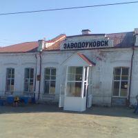 Завадоуковск, Заводоуковск